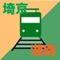 埼京線・湘南新宿ライン時刻表